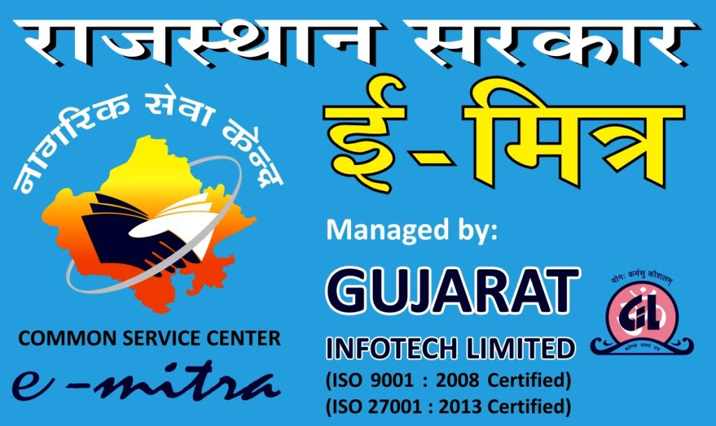 E-Mitra Solution Provider in India | IT Services Company